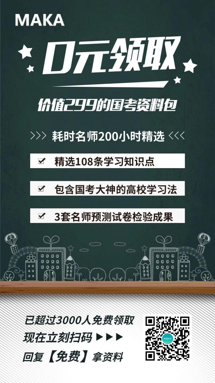 0元领取价值299的国考资料包手机海报
