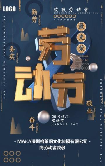 蓝色五一劳动节企业节点宣传祝福贺卡H5模板