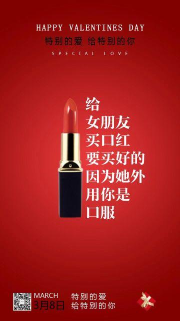 红色喜庆高端简约38妇女节女神节女王节祝福贺卡电商微商口红促销宣传手机海报