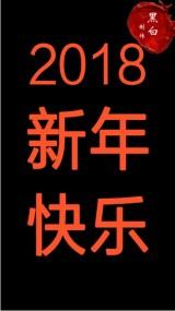 2018新年快乐新年祝福元旦祝福电子贺卡