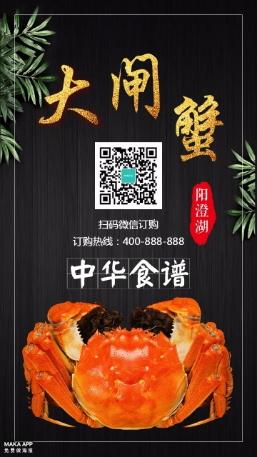 黑色时尚餐饮行业阳澄湖大闸蟹宣传手机海报