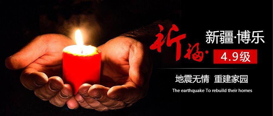 新疆博乐4.9级地震  公众号封面头图