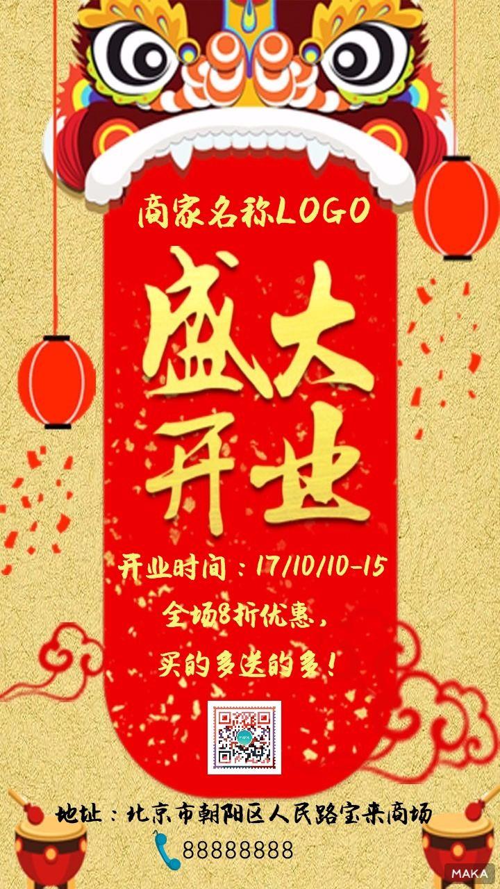 红火舞狮盛大开业大吉优惠促销宣传
