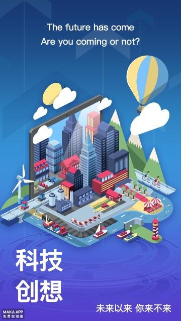 商务科技互联网招聘3D海报