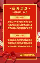高端大气红色喜庆开业活动邀请函震撼盛大开业新店开业邀请函促销