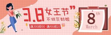 38妇女节插画浪漫活动促销店铺banner