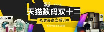 双十二家电数码预热促销宣传banner
