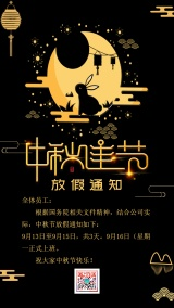 黑色时尚炫酷公司八月十五中秋节放假通知宣传海报