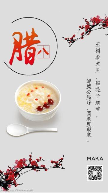 腊八节日中国古风海报