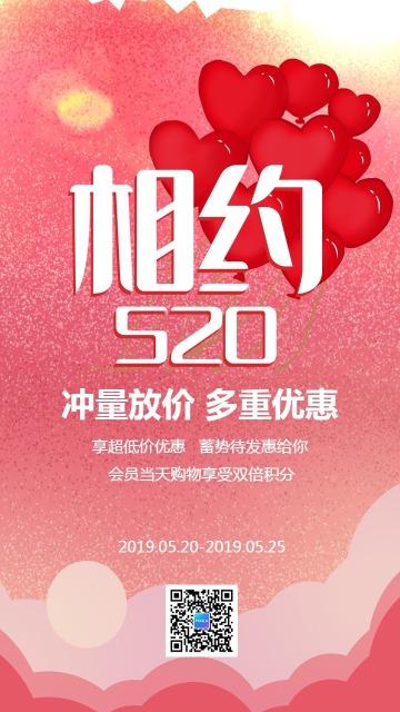 浪漫简约520商家通用促销活动宣传海报