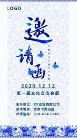 简约中国风青花瓷元素邀请函海报