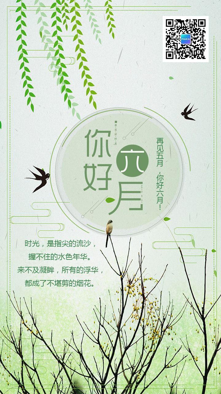你好六月早安简约文艺心情日签励志海报手机版