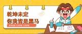 黄色卡通高考加油日签校园生活公众号首图