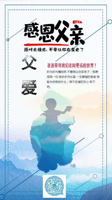 父爱如山感恩父亲节祝福公益海报