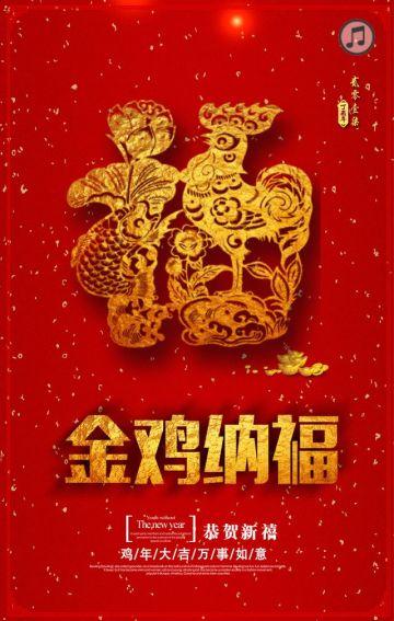 新年春节公司企业节日祝福企业推广通用模板
