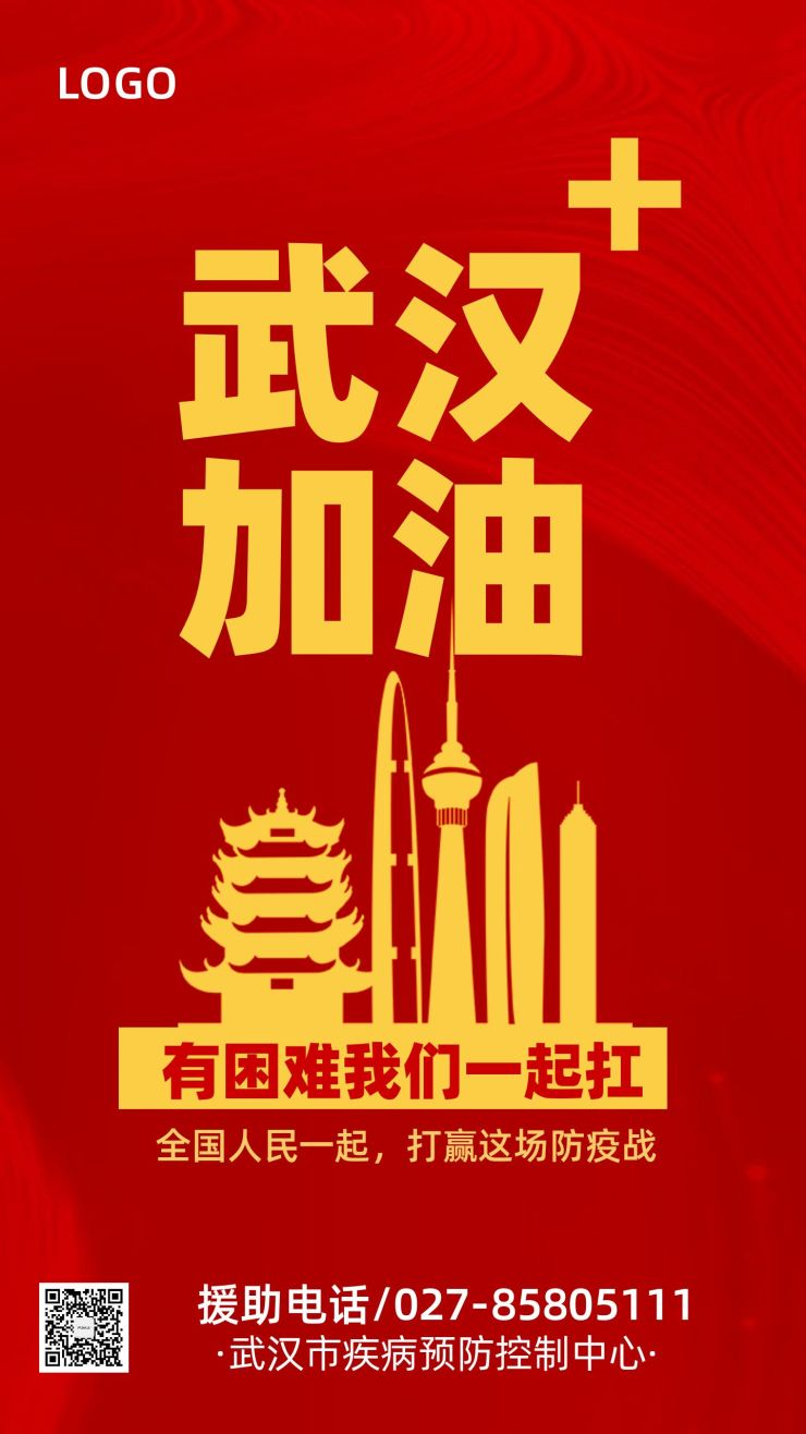 红色武汉加油疫情防治激励宣传海报