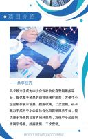 扁平简约商业项目计划书工作计划书H5