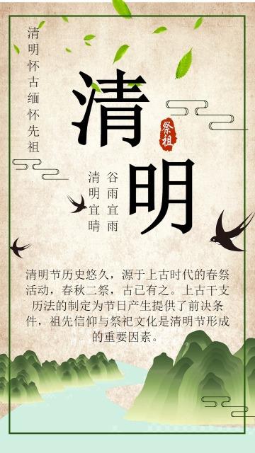 简约复古清明节祭祖宣传海报