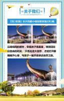 欢乐亲子游/旅游公司促销/度假景点介绍/旅行社活动宣传