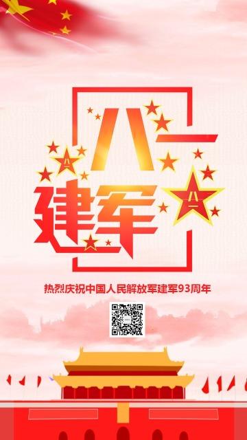 红色喜庆复古八一建军节节日宣传海报手机版