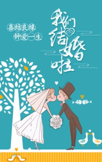 蓝色浪漫婚礼邀请涵