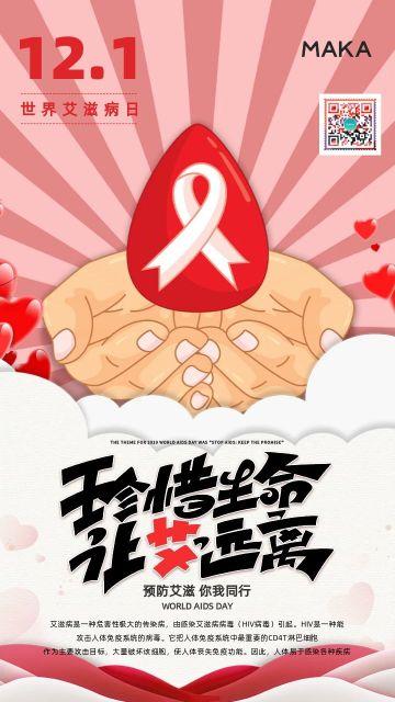 红色简约风格世界艾滋病日科普公益宣传海报
