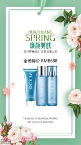 绿色清新简约化妆品促销打折海报