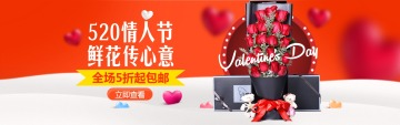 520红色唯美浪漫店铺促销鲜花服饰宣传电商banner