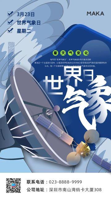 蓝色简约风格世界气象日节日宣传海报