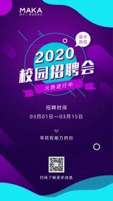 渐变简约2020校园招聘会寻找人才宣传海报
