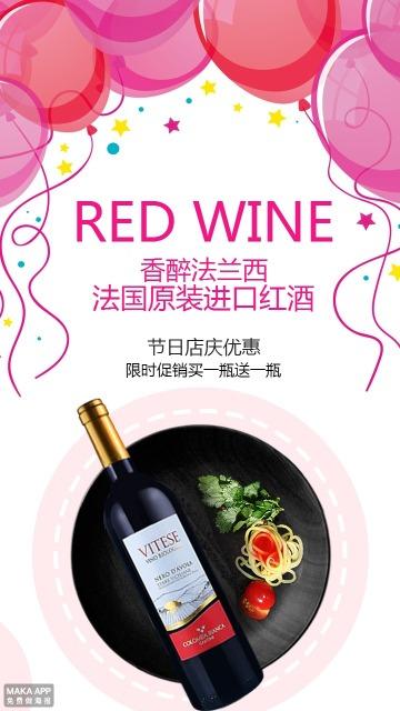 红酒促销宣传海报