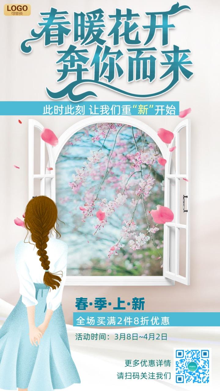 清新春暖花开奔你而来春夏上新产品优惠推广海报