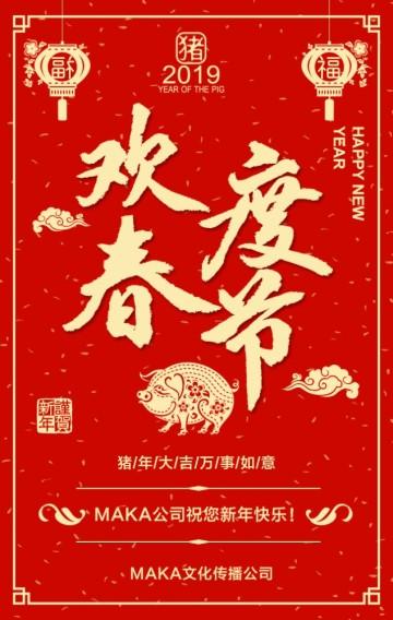 2019春节新年猪年中国风红色企业通用宣传H5