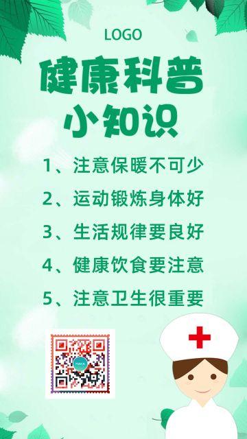 清新医疗卫生健康生活预防流感冒肺炎呼吸病毒传染疾病勤洗手小常知识公益宣传海报