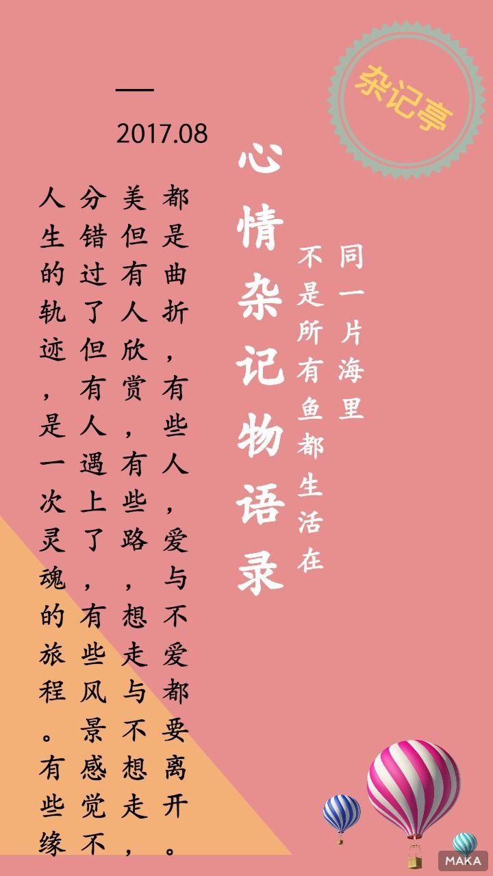 杂记心情日记个人心情物语粉红温馨唯美
