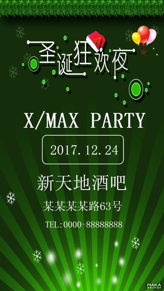圣诞狂欢夜绿色促销海报
