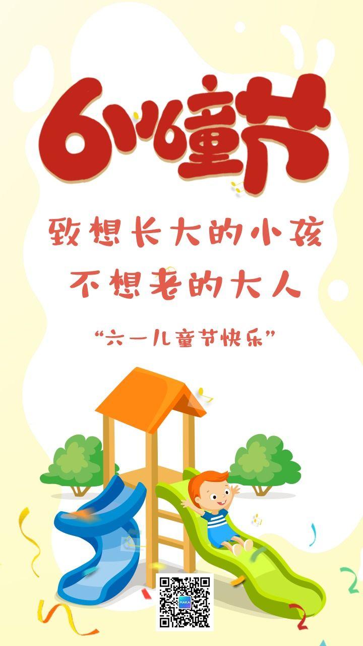 六一儿童节卡通手绘风通用节日祝福贺卡手机版海报