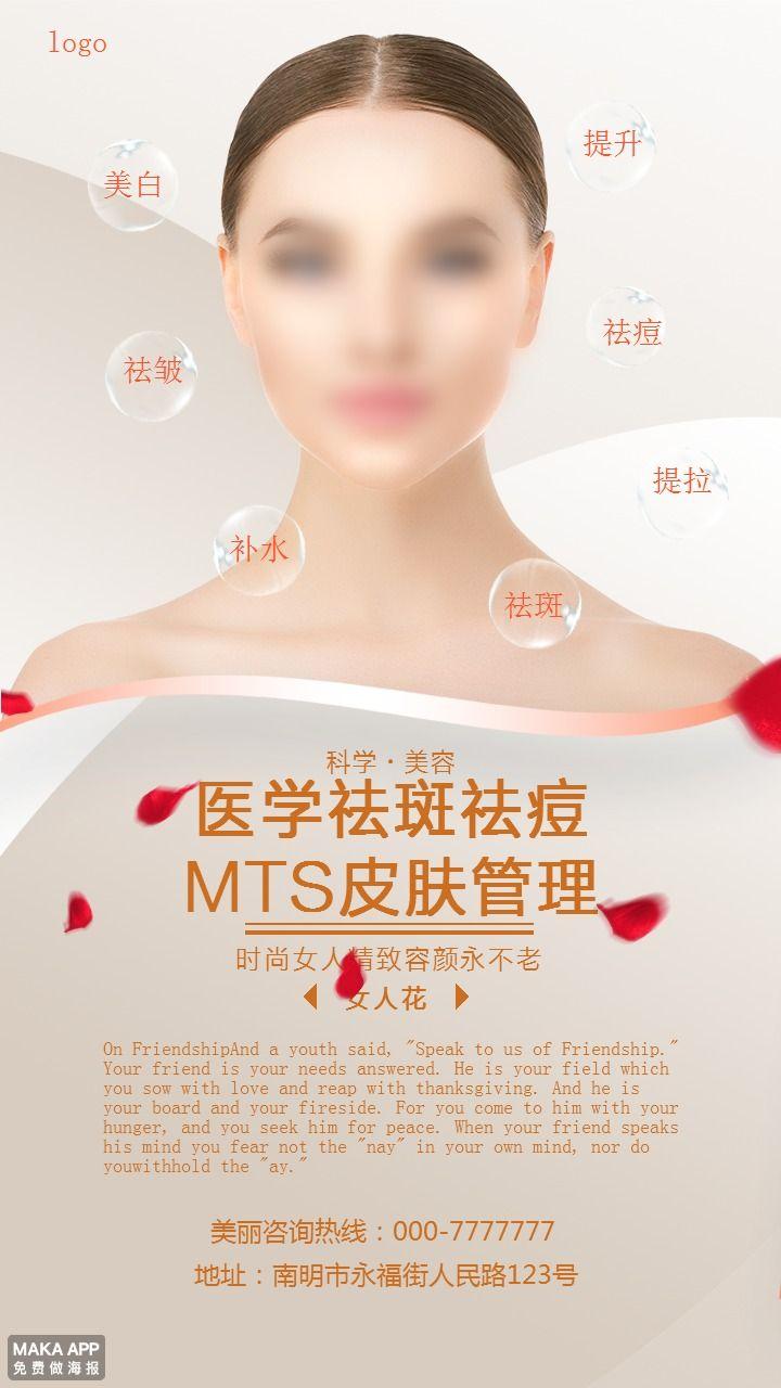 时尚高端美容祛斑祛痘MTS皮肤管理宣传促销海报