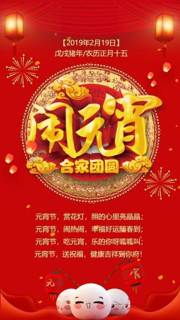 元宵节中国风个人祝福问候贺卡海报模板