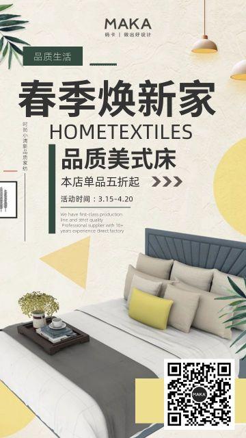 黄色清新家居产品定制品牌床之春季焕新家主题促销宣传海报