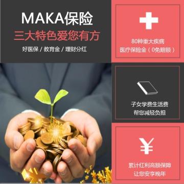 黑色简约创意保险微信封面宣传