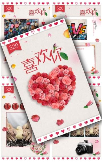 七夕|情人节|520|情侣表白相册模版