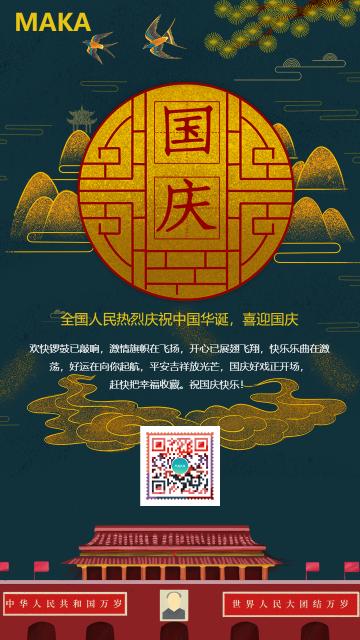 绿色中国风国庆节节日宣传海报