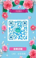 蓝色清新新品上市促销活动翻页H5