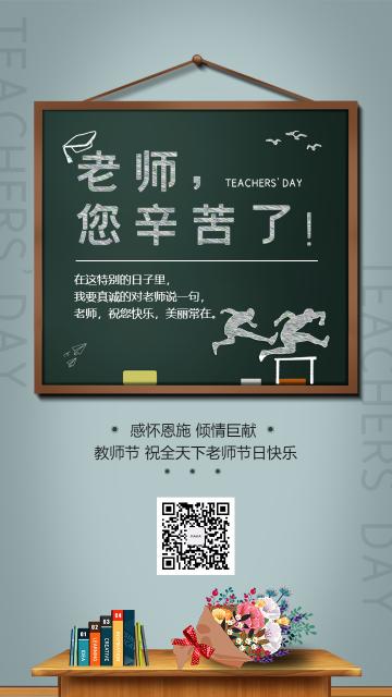 时尚炫酷教师节贺卡感恩教师节海报模板