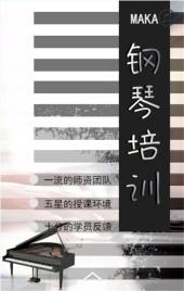 钢琴培训报班机构招生/黑白灰风格/宣传手册招生宣传/现代感/摄影