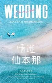 蜜月轻奢旅行视频婚礼邀请函浪漫海景唯美结婚请柬