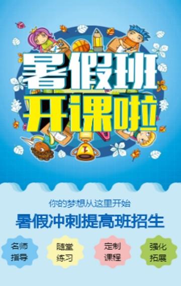 蓝色卡通手绘培训班暑假招生宣传H5