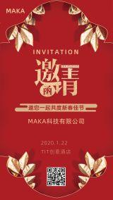 简约大气新年晚会邀请函年会邀请函海报模版