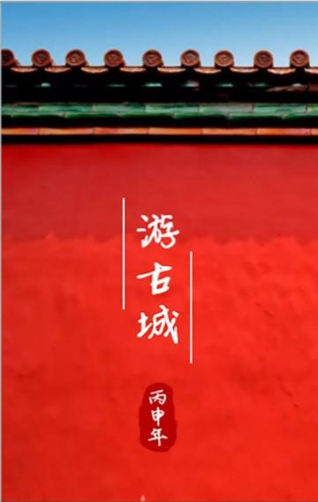 中国风古风小清新相册或游记